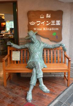 koufu_wine_2