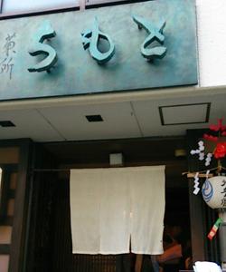 """おいしいかき氷屋さん""""ちもと""""に行って来た! in 東京"""