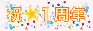 わくわくトラベルブログ祝☆1周年