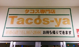 Tacos_ya_1