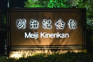 meiji_kinenkan_1