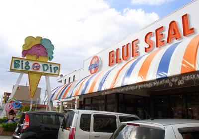 ブルーシールアイスを食べてきた! in 沖縄