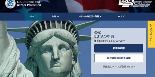 アメリカ渡航に必要なESTA(エスタ)の申請方法