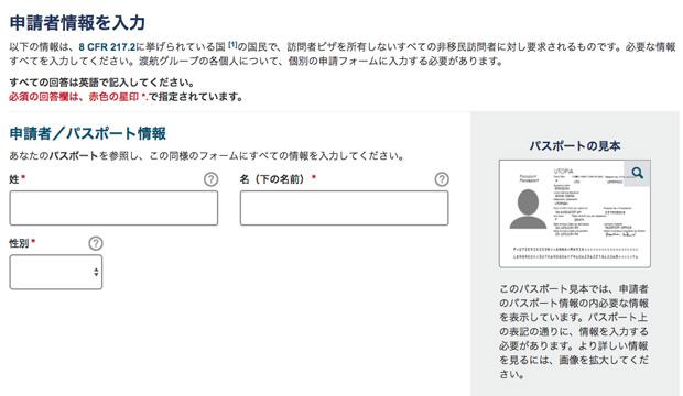 ESTA申請情報