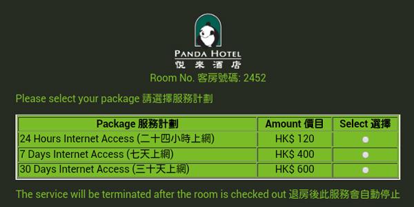 パンダホテル wi-fi料金