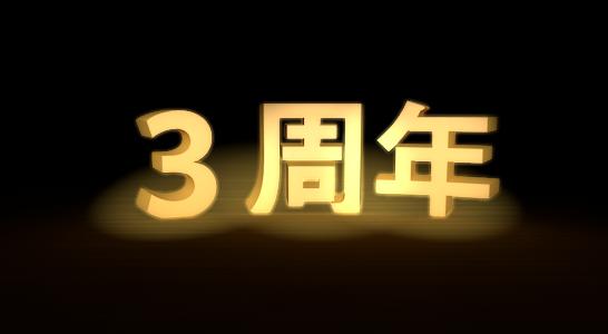 祝☆わくわくトラベル3年目!