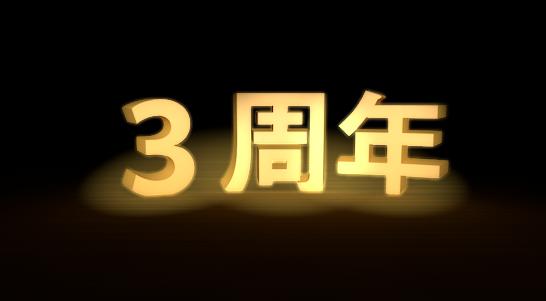 3year