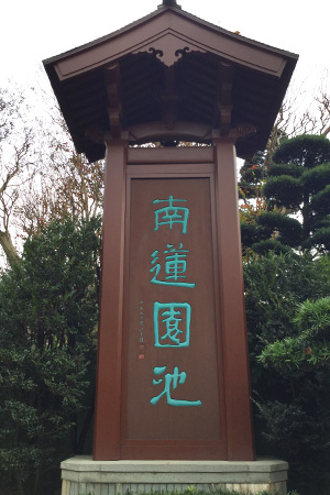 Nan_Lian_Garden_1