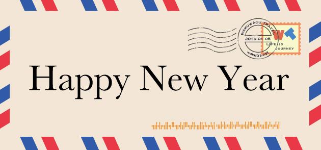 明けましておめでとうございます! 2016