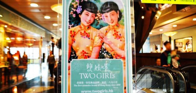 香港のお土産を買いにTwo girlsへ行く(廣生堂)
