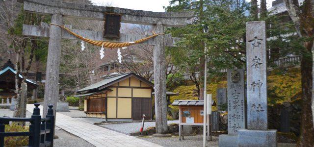 古峰神社へ御朱印をいただきに行ってきた! at 日光