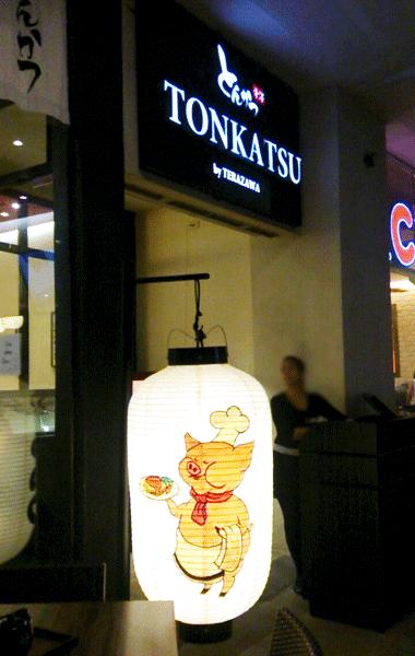 ayala_tonkatsu_1