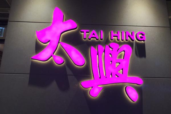 tai_hing1