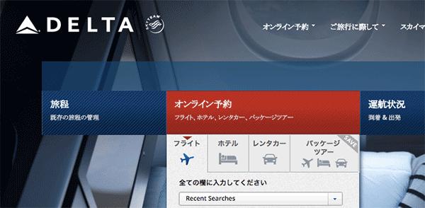 デルタ航空 ホーム画面