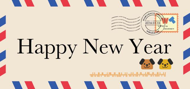 あけましておめでとうございます。2018