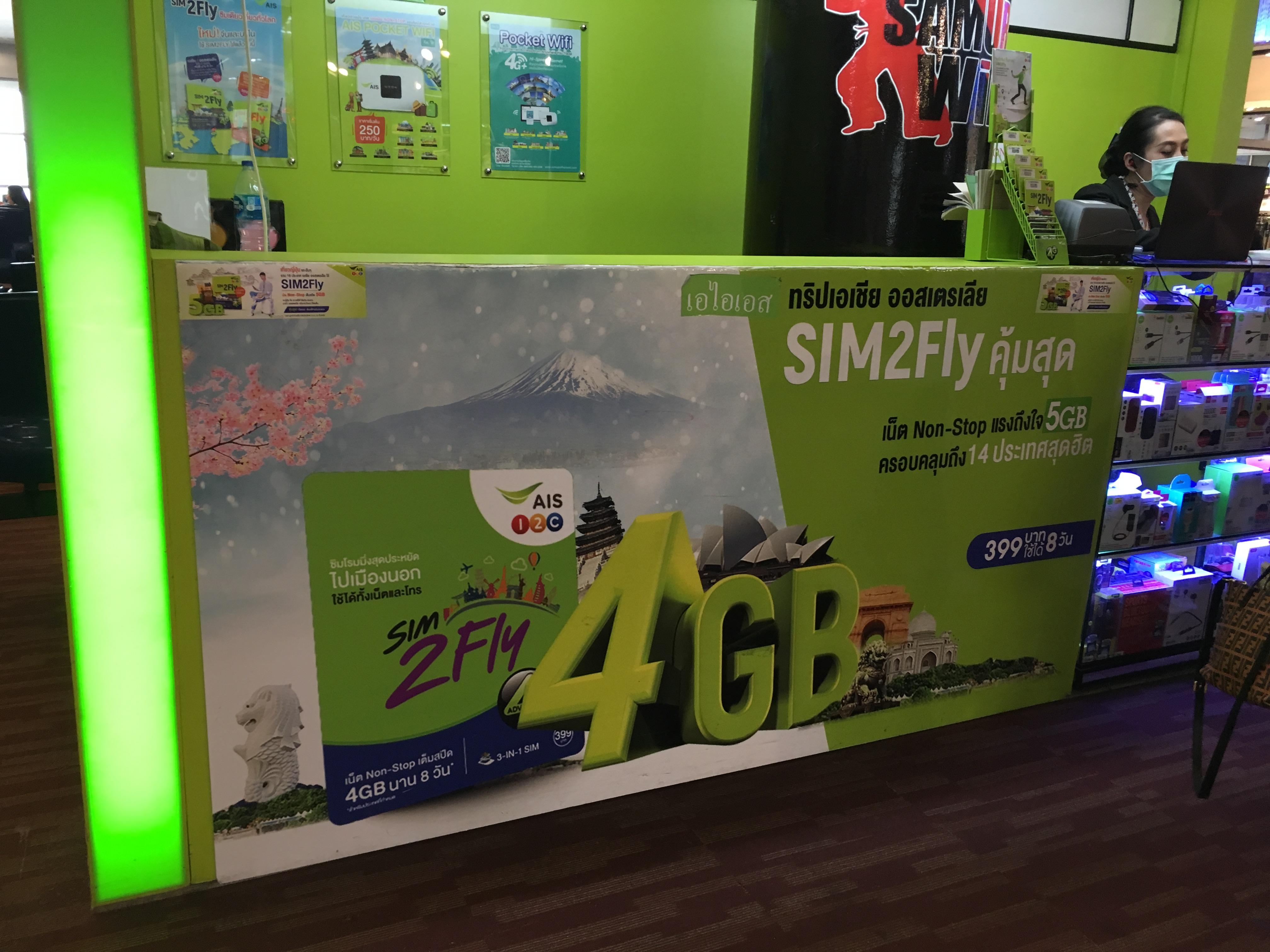 sim販売店